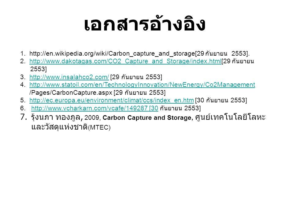 เอกสารอ้างอิง 1. http://en.wikipedia.org/wiki/Carbon_capture_and_storage[29 กันยายน 2553].